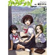 かみちゅ! 1(電撃コミックス) [コミック]