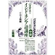 バタオネのインドネシア語講座 中級 口語篇[CD] [全集叢書]