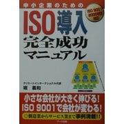 中小企業のためのISO導入完全成功マニュアル [単行本]