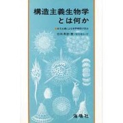 構造主義生物学とは何か-多元主義による世界解読の試み [単行本]