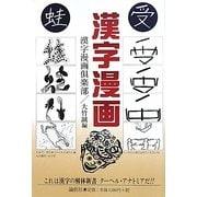 漢字漫画 [単行本]