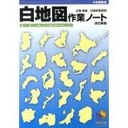 白地図作業ノート 改訂新版 改訂新版 (日能研ブックス) [単行本]