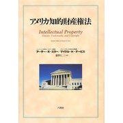 アメリカ知的財産権法 [単行本]