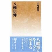 八幡信仰(塙新書 59) [新書]