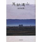 耳納連山(季刊文科コレクション) [単行本]