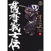 薩摩義士伝 1(SPコミックス) [コミック]