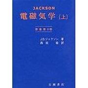 ジャクソン電磁気学 上(物理学叢書 90) [全集叢書]