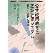 公共政策教育と認証評価システム―日米の現状と課題(地域ガバナンスシステム・シリーズ〈No.2〉) [単行本]