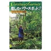 癒しのパワースポット〈2〉ハワイ・カウアイ島編 [単行本]