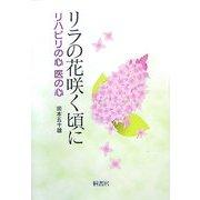 リラの花咲く頃に―リハビリの心 医の心 [単行本]