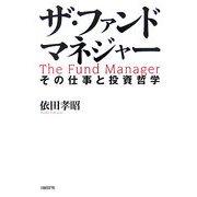ザ・ファンドマネジャー―その仕事と投資哲学 [単行本]