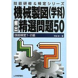 技能検定1・2級 機械製図(学科)頻出精選問題50(技能研修&検定シリーズ) [単行本]