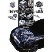 日産V型6気筒エンジンの進化 [単行本]