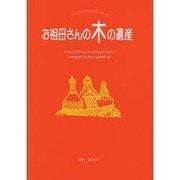 お祖母さんの木の遺産―アジアからの贈りもの [全集叢書]