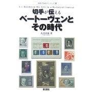切手が伝えるベートーヴェンとその時代(切手で知ろうシリーズ〈2〉) [単行本]