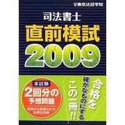 司法書士直前模試〈2009〉 [単行本]