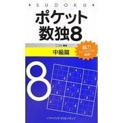 ポケット数独〈8〉中級篇 [新書]