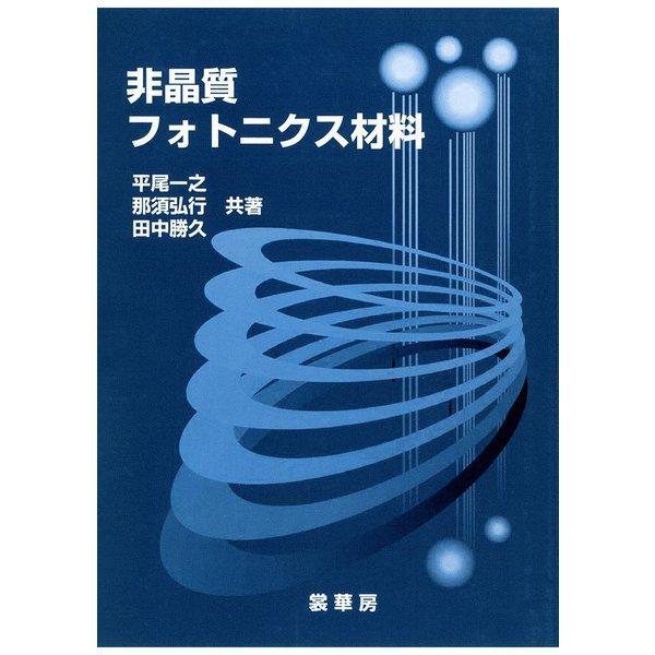 非晶質フォトニクス材料 [単行本]