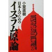 日本人のためのイスラム原論 [単行本]
