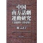 中国南方話劇運動研究(1889-1949) [単行本]