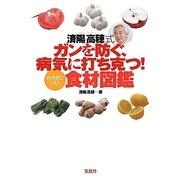 済陽高穂式 ガンを防ぐ、病気に打ち克つ!カラダにいい食材図鑑(宝島SUGOI文庫) [文庫]