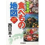 日本各地食べもの地図 西日本編 [単行本]