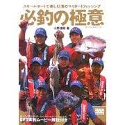 必釣の極意―スモールボートで楽しむ海のマイボートフィッシング(KAZI DVD BOOK) [単行本]