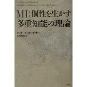 MI:個性を生かす多重知能の理論 [単行本]