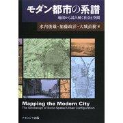 モダン都市の系譜―地図から読み解く社会と空間 [単行本]