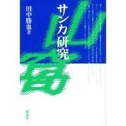 サンカ研究 [単行本]