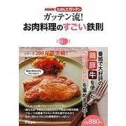 NHKためしてガッテン ガッテン流!お肉料理のすごい鉄則 [単行本]