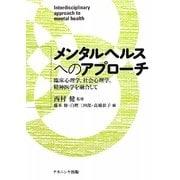 メンタルヘルスへのアプローチ―臨床心理学、社会心理学、精神医学を融合して [単行本]