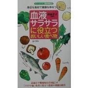 血液サラサラに役立つおいしい食べ物―身近な食材で健康な体をつくる(センシビリティBOOKS) [単行本]