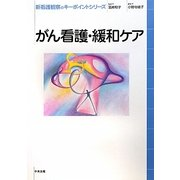 がん看護・緩和ケア(新看護観察のキーポイントシリーズ) [単行本]