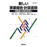 新しい事業報告・計算書類―経団連ひな型を参考に 第4版 [単行本]