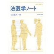 法医学ノート(サイエンス叢書 N- 2)