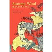 秋風ほか タトル短編作品集〈4〉―Autumn Wind and Ohter Stories [単行本]