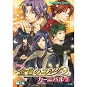 コミック金色のコルダ2カーニバル 2(KOEI GAME COMICS) [単行本]