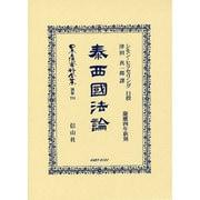 日本立法資料全集 別巻783 [全集叢書]
