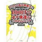 アストロ風水開運法で恋愛・お金・健康…をGET!!100日で必ず強運がつかめるマップ [単行本]