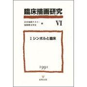 臨床描画研究〈6(1991)〉シンボルと臨床 [単行本]