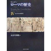 モムゼン・ローマの歴史〈4〉カエサルの時代 [単行本]