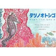 タツノオトシゴ―ひっそりくらすなぞの魚(児童図書館・絵本の部屋) [絵本]