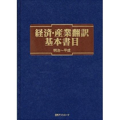 経済・産業翻訳基本書目 明治-平成 [事典辞典]