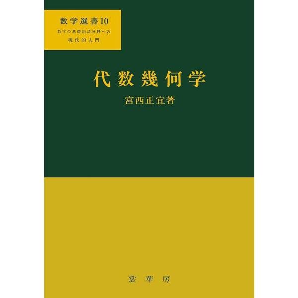 代数幾何学(数学選書〈10〉) [単行本]