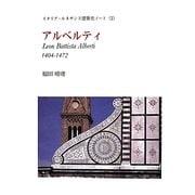 アルベルティ―イタリア・ルネサンス建築史ノート〈2〉 [単行本]