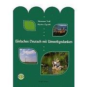 やさしいドイツ語―ドイツ環境問題へのアプローチ [単行本]