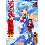 ツマヌダ格闘街 4(ヤングキングコミックス) [コミック]