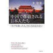 中国で尊敬される日本人たち―「井戸を掘った人」のことは忘れない [単行本]