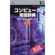 コンピュータ用語辞典 英和・和英/用例・文例 第3版